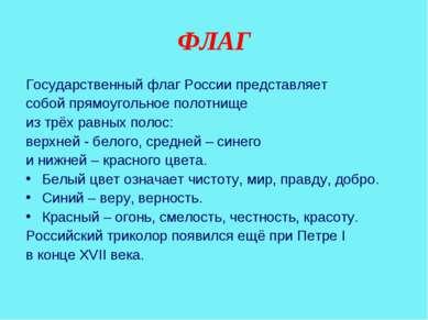 ФЛАГ Государственный флаг России представляет собой прямоугольное полотнище и...