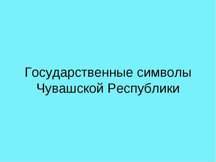 Государственные символы Чувашской Республики