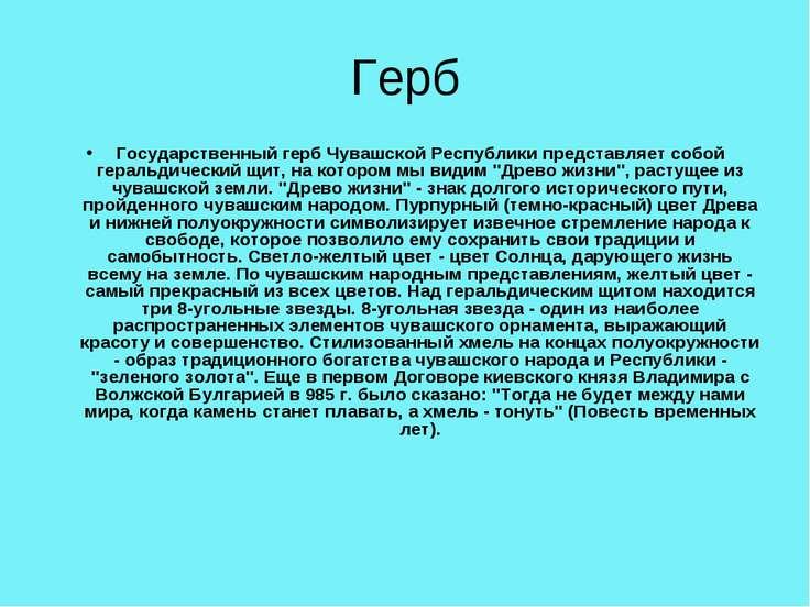 Герб Государственный герб Чувашской Республики представляет собой геральдичес...