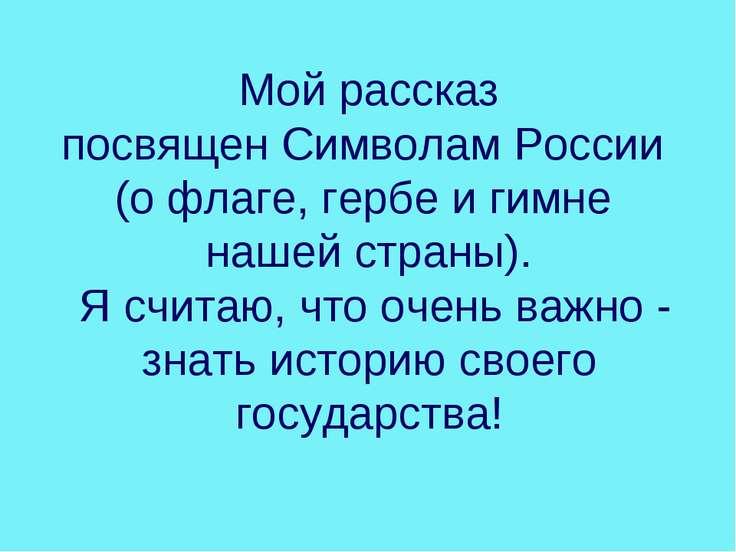 Мой рассказ посвящен Символам России (о флаге, гербе и гимне нашей страны). Я...