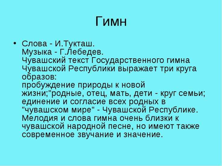 Гимн Слова - И.Тукташ. Музыка - Г.Лебедев. Чувашский текст Государственного г...