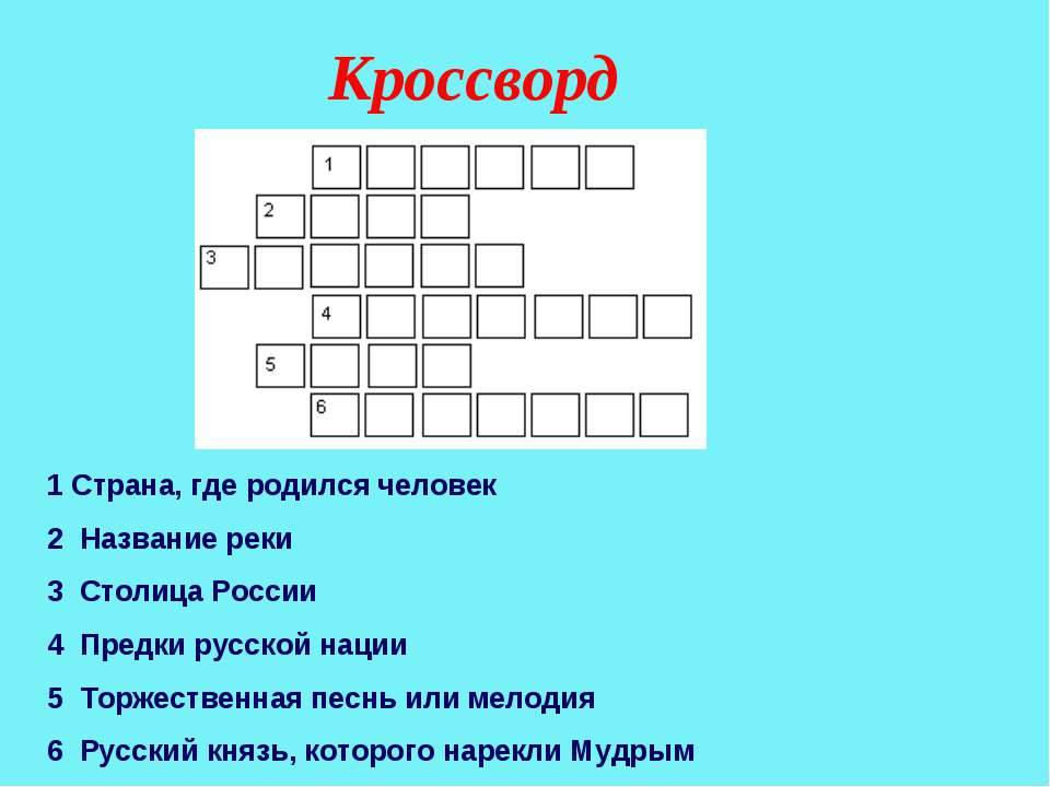 Кроссворд 1 Страна, где родился человек 2 Название реки 3 Столица России 4 Пр...