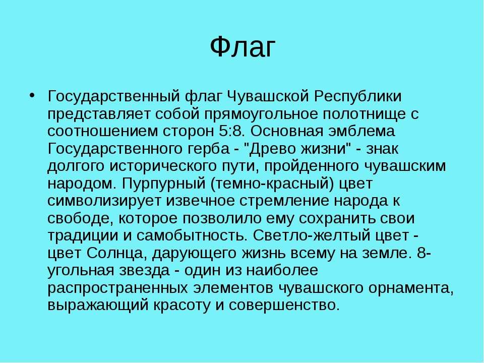 Флаг Государственный флаг Чувашской Республики представляет собой прямоугольн...