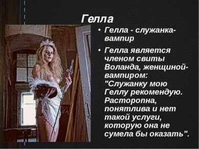 Гелла Гелла - служанка-вампир Гелла является членом свиты Воланда, женщиной-в...