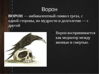 Ворон ВОРОН — амбивалентный символ греха, с одной стороны, но мудрости и долг...