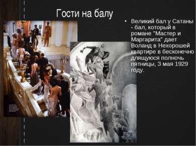 """Гости на балу Великий бал у Сатаны - бал, который в романе """"Мастер и Маргарит..."""