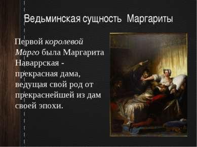 Ведьминская сущность Маргариты Первой королевой Марго была Маргарита Наваррск...