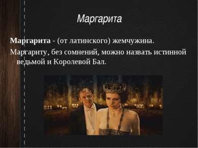 Маргарита Маргарита - (от латинского) жемчужина. Маргариту, без сомнений, мож...