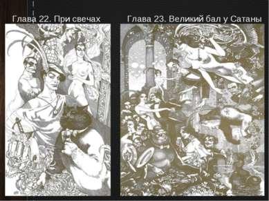 Глава 22. При свечах Глава 23. Великий бал у Сатаны