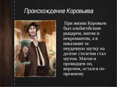 Происхождение Коровьева При жизни Коровьев был альбигойским рыцарем, магом и ...