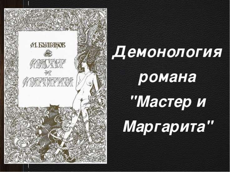"""Демонология романа """"Мастер и Маргарита"""""""