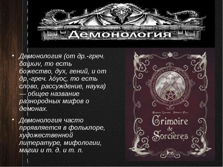 Демонология (от др.-греч. δαίμων, то есть божество, дух, гений, и от др.-греч...