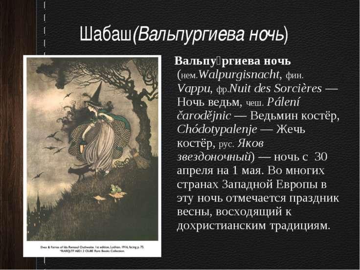 Шабаш(Вальпургиева ночь) Вальпу ргиева ночь (нем.Walpurgisnacht, фин. Vappu, ...