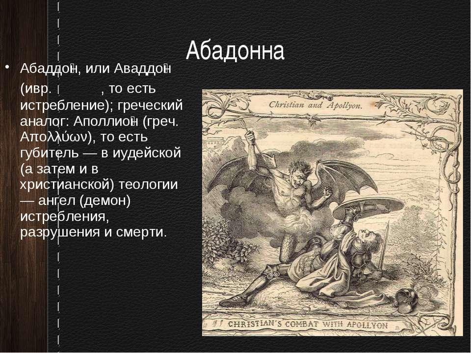 Абадонна Абаддо н, или Аваддо н (ивр. אבדון , то есть истребление); греческий...