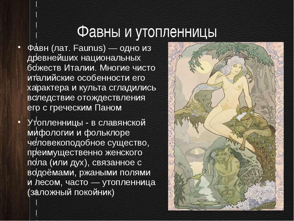 Фавны и утопленницы Фавн (лат. Faunus) — одно из древнейших национальных боже...