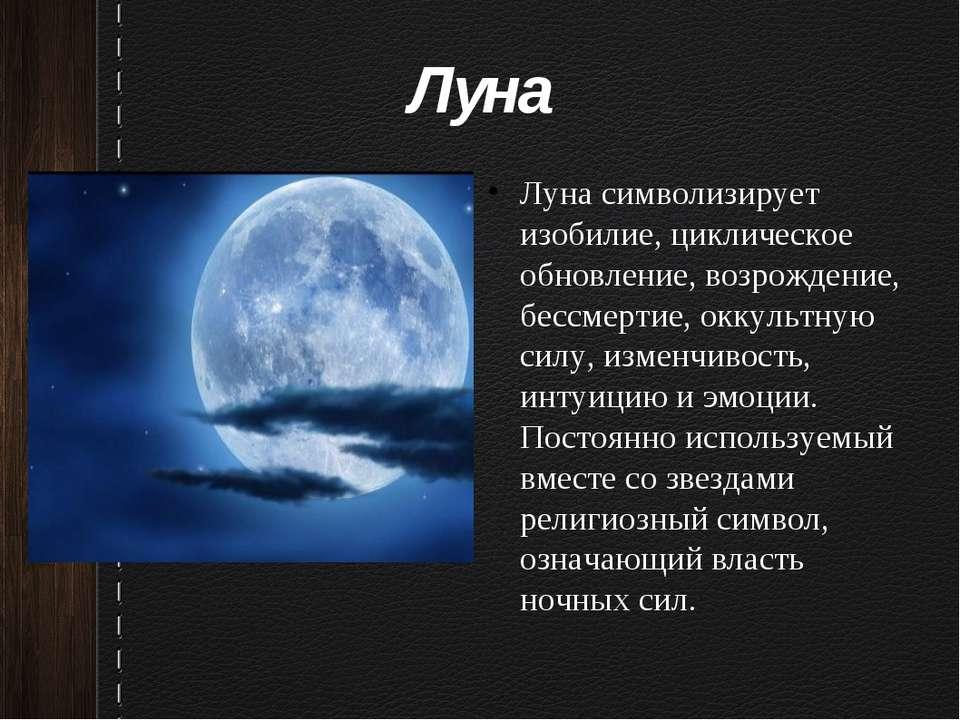 Луна Луна символизирует изобилие, циклическое обновление, возрождение, бессме...