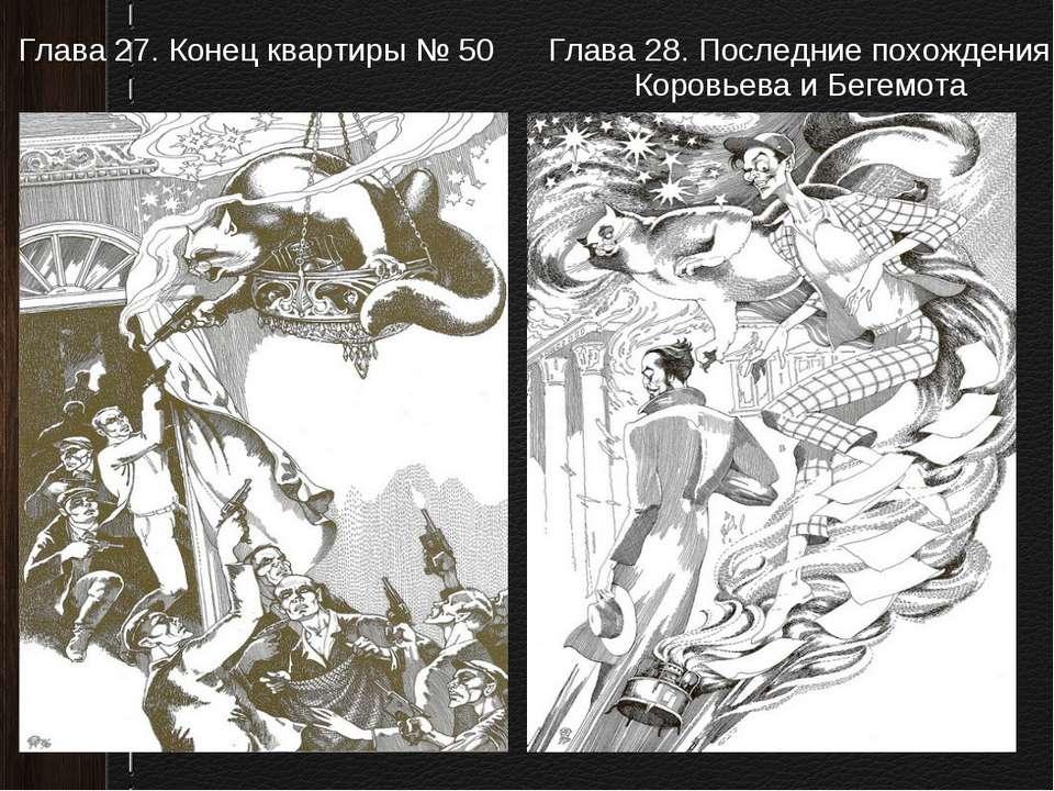 Глава 27. Конец квартиры № 50 Глава 28. Последние похождения Коровьева и Беге...