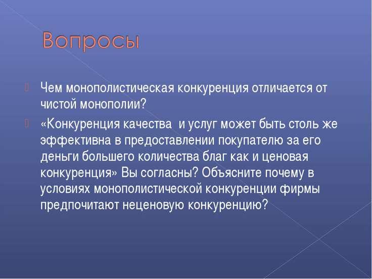 Чем монополистическая конкуренция отличается от чистой монополии? «Конкуренци...