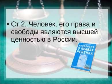 Ст.2. Человек, его права и свободы являются высшей ценностью в России.