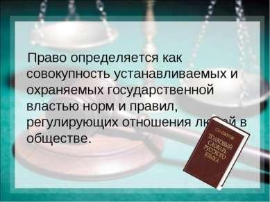 Право определяется как совокупность устанавливаемых и охраняемых государствен...