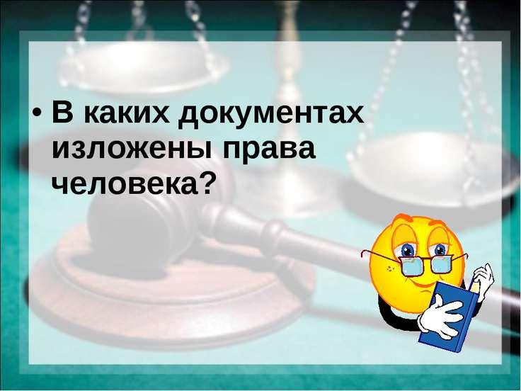 В каких документах изложены права человека?