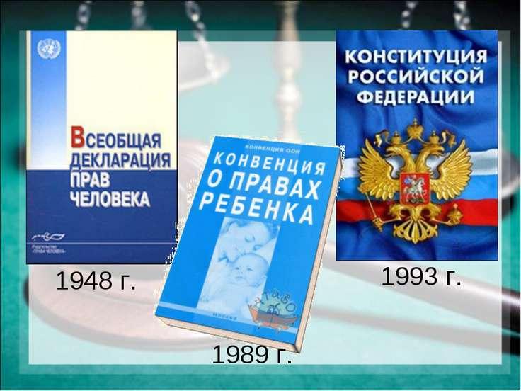 1948 г. 1993 г. 1989 г.