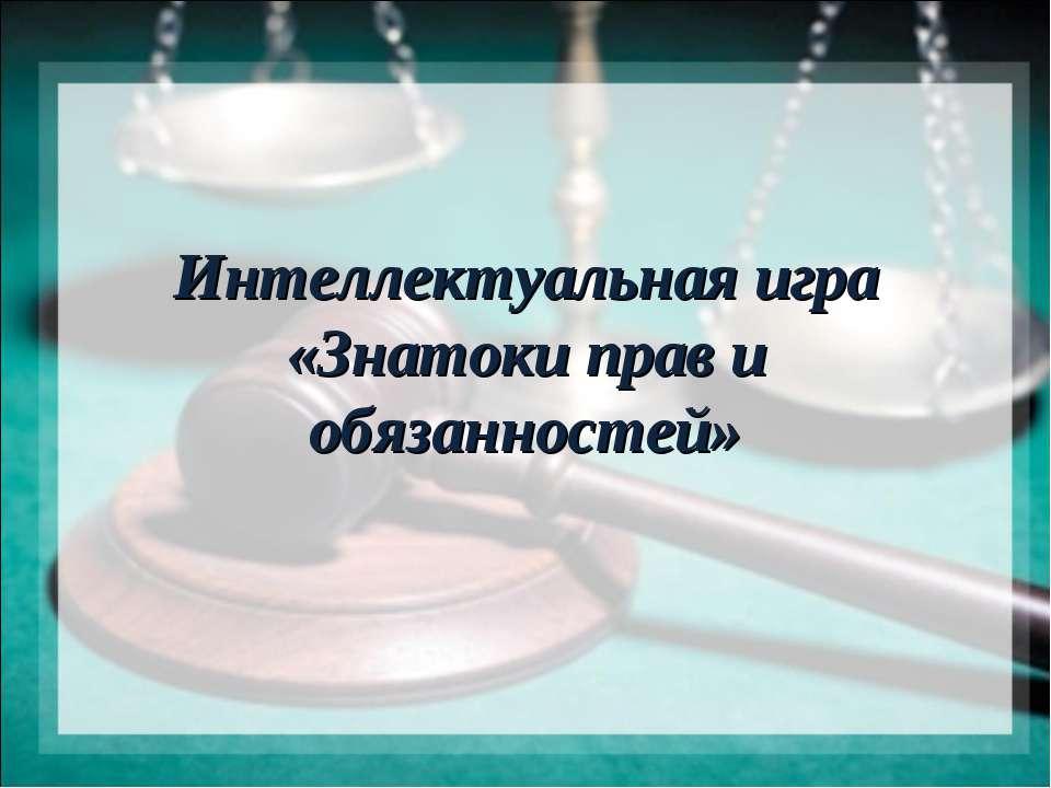 Интеллектуальная игра «Знатоки прав и обязанностей»