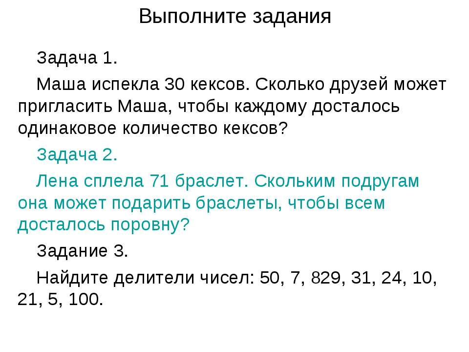 Выполните задания Задача 1. Маша испекла 30 кексов. Сколько друзей может приг...