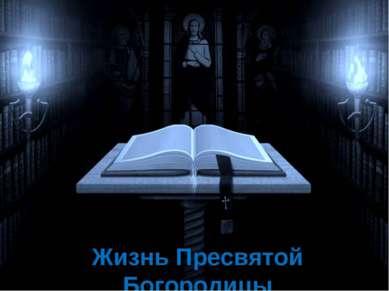 Жизнь Пресвятой Богородицы