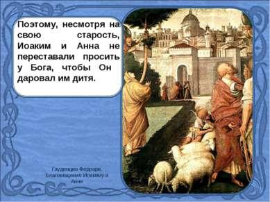 Поэтому, несмотря на свою старость, Иоаким и Анна не переставали просить у Бо...