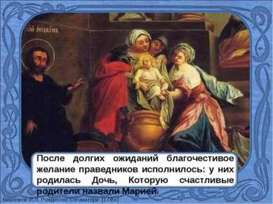 Вишняков И.Я. Рождество Богоматери [1745г] После долгих ожиданий благочестиво...
