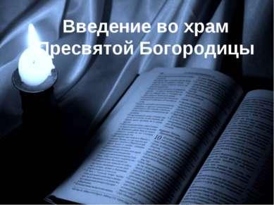 Введение во храм Пресвятой Богородицы