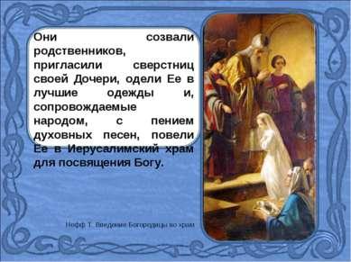 Нефф Т. Введение Богородицы во храм Они созвали родственников, пригласили све...