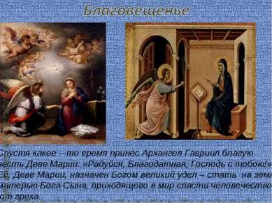 Спустя какое – то время принес Архангел Гавриил благую весть Деве Марии: «Рад...