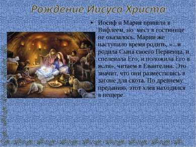 Иосиф и Мария пришли в Вифлеем, но мест в гостинице не оказалось. Марии же на...