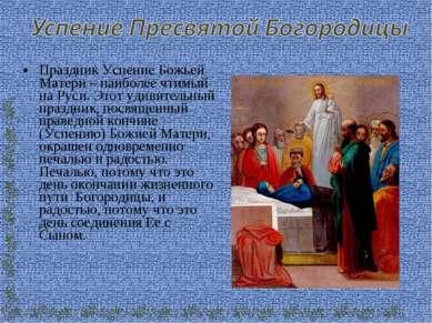 Праздник Успение Божьей Матери – наиболее чтимый на Руси. Этот удивительный п...
