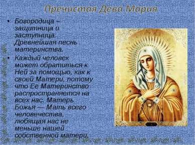 Богородица – защитница и заступница. Древнейшая песнь материнства. Каждый чел...