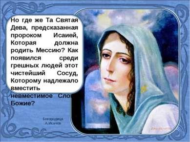 Но где же Та Святая Дева, предсказанная пророком Исаией, Которая должна родит...