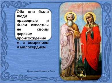 Оба они были люди праведные и были известны не своим царским происхождением, ...