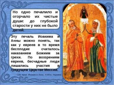 Свв. прав. Иоаким и Анна. XVIII в. Украина Но одно печалило и огорчало их чис...