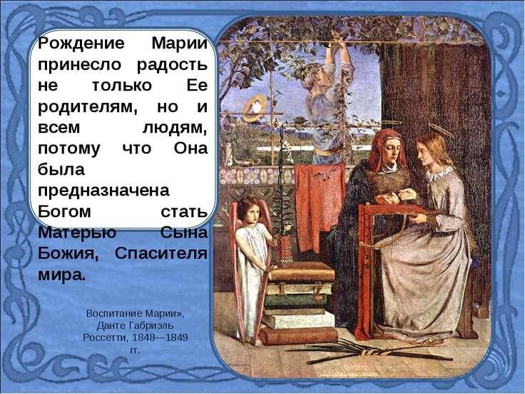 Рождение Марии принесло радость не только Ее родителям, но и всем людям, пото...