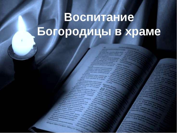 Воспитание Богородицы в храме