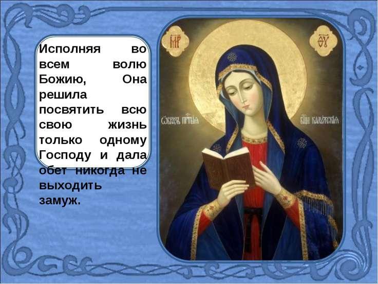 Исполняя во всем волю Божию, Она решила посвятить всю свою жизнь только одном...