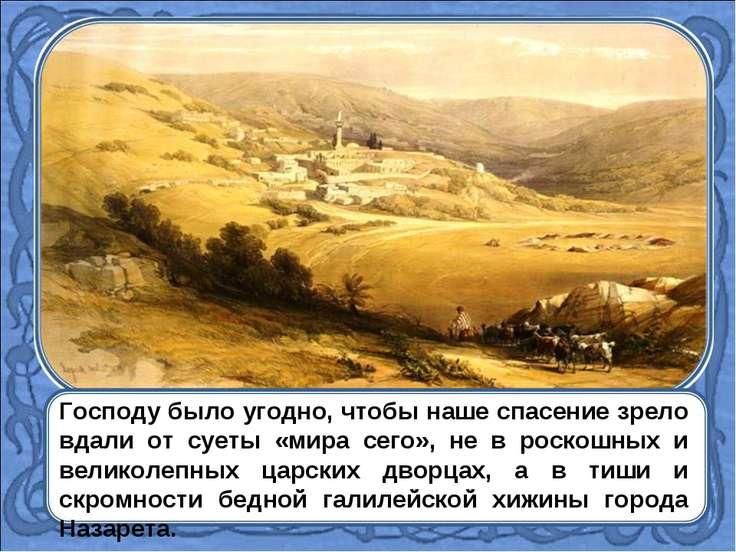 Господу было угодно, чтобы наше спасение зрело вдали от суеты «мира сего», не...
