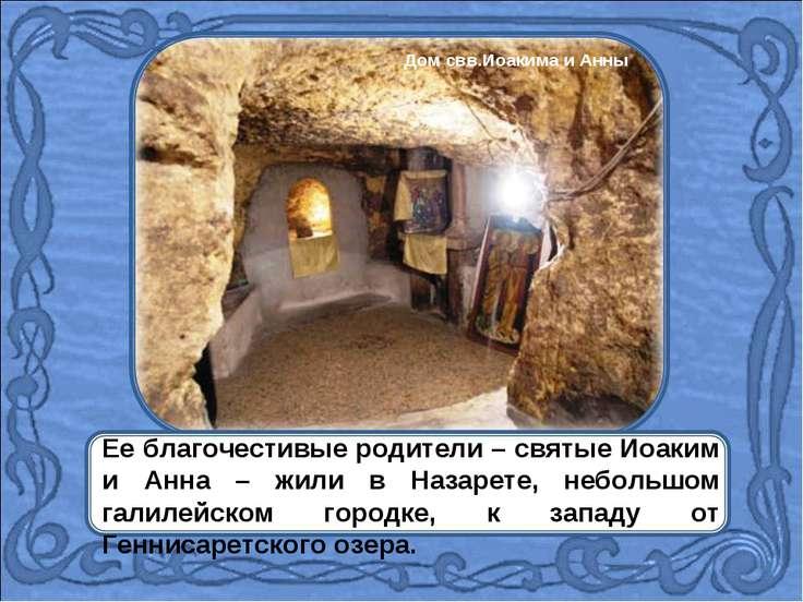 Дом свв.Иоакима и Анны Ее благочестивые родители – святые Иоаким и Анна – жил...