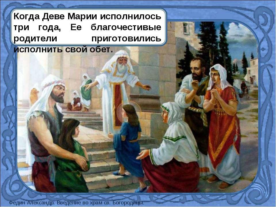 Когда Деве Марии исполнилось три года, Ее благочестивые родители приготовилис...