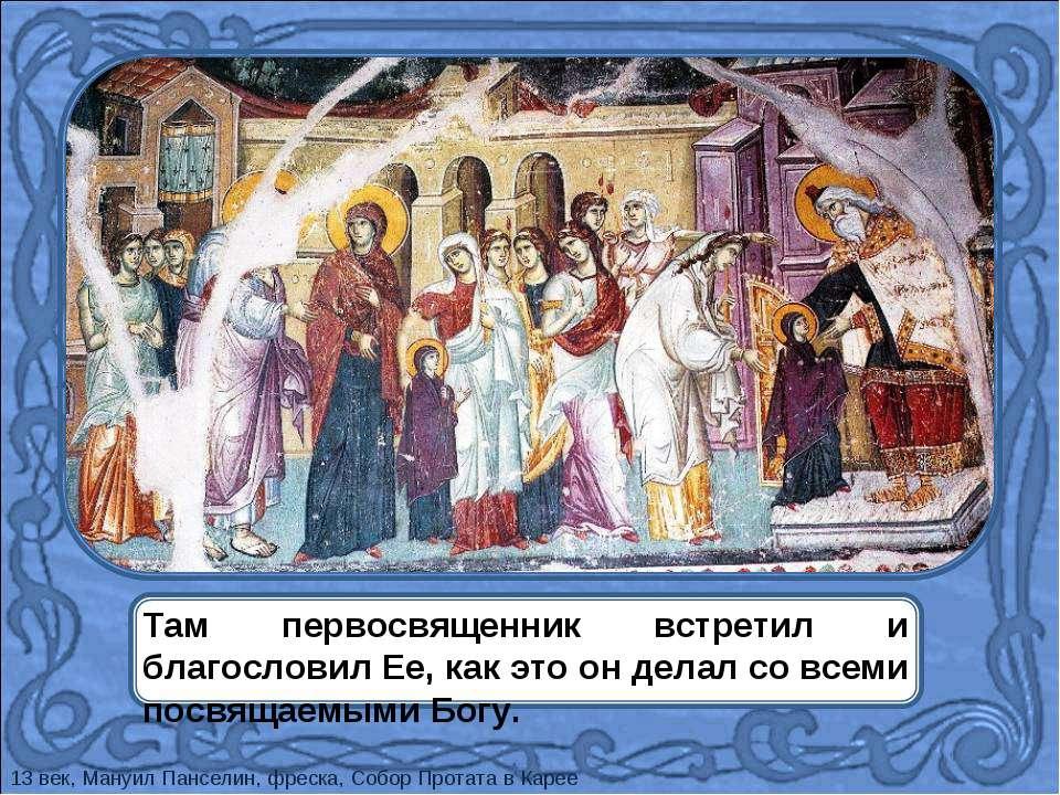 13 век, Мануил Панселин, фреска, Собор Протата в Карее (Афон) Там первосвящен...
