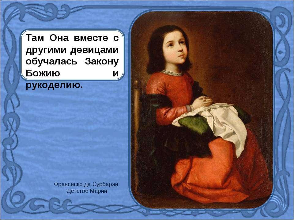 Там Она вместе с другими девицами обучалась Закону Божию и рукоделию. Франсис...