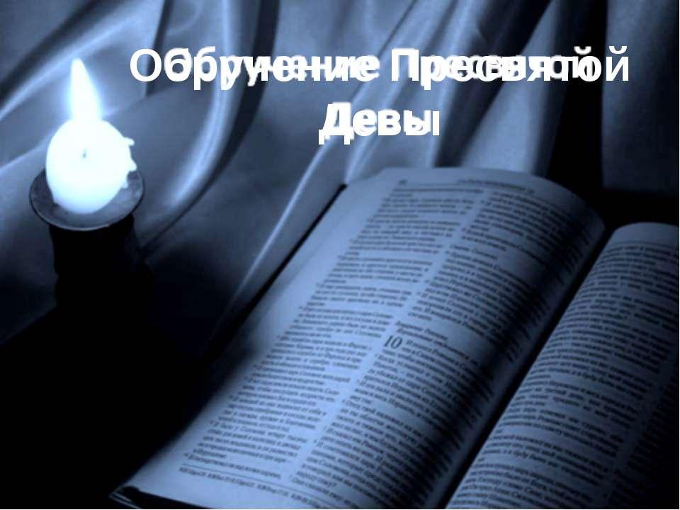 Обручение Пресвятой Девы