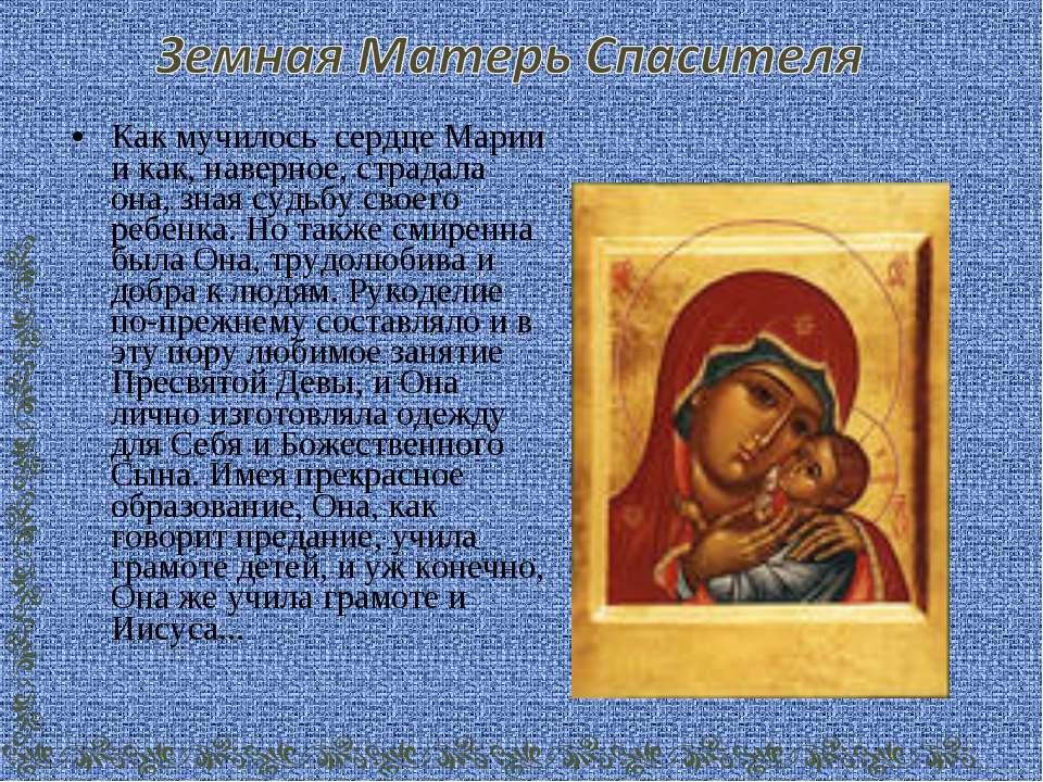Как мучилось сердце Марии и как, наверное, страдала она, зная судьбу своего р...